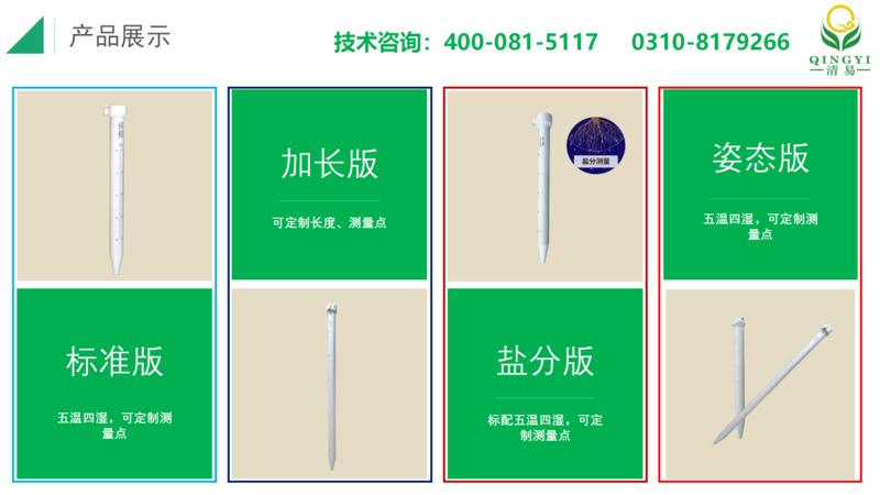 土壤水分测量仪 邯郸_06.png
