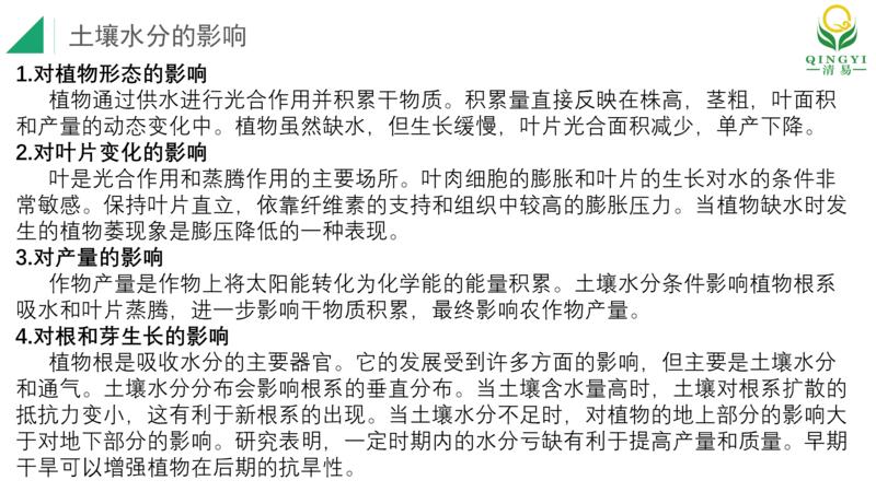 土壤水分测量仪 邯郸_03.png