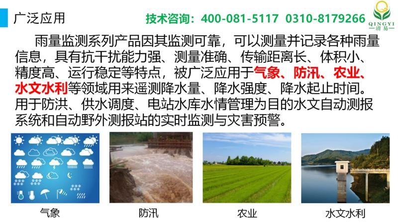 雨量监测设备 邯郸_16.png