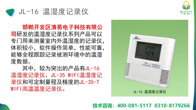 温湿度记录仪  邯郸_02.png