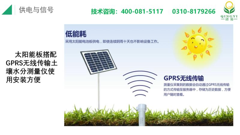 土壤水分测量仪 邯郸_12.png