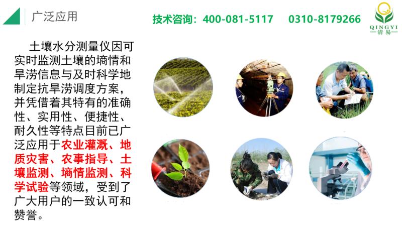 土壤水分测量仪 邯郸_14.png