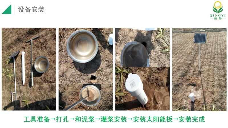 土壤水分测量仪 邯郸_13.png