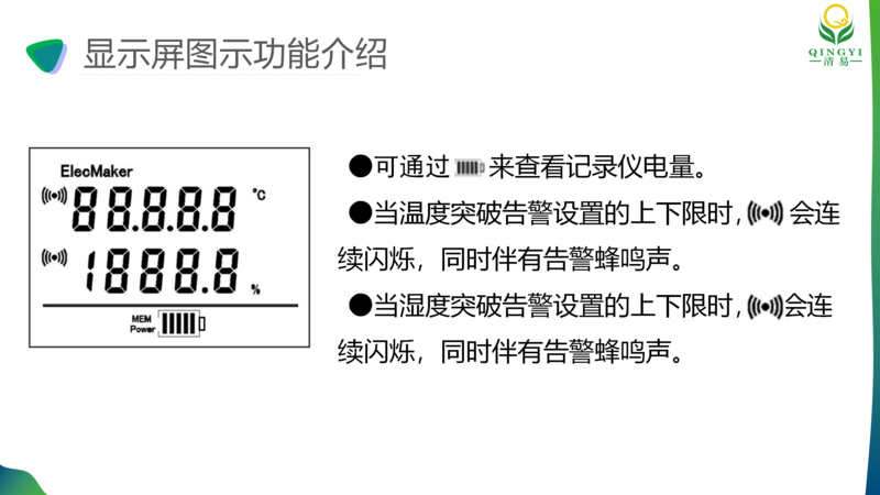 温湿度记录仪  邯郸_04.png