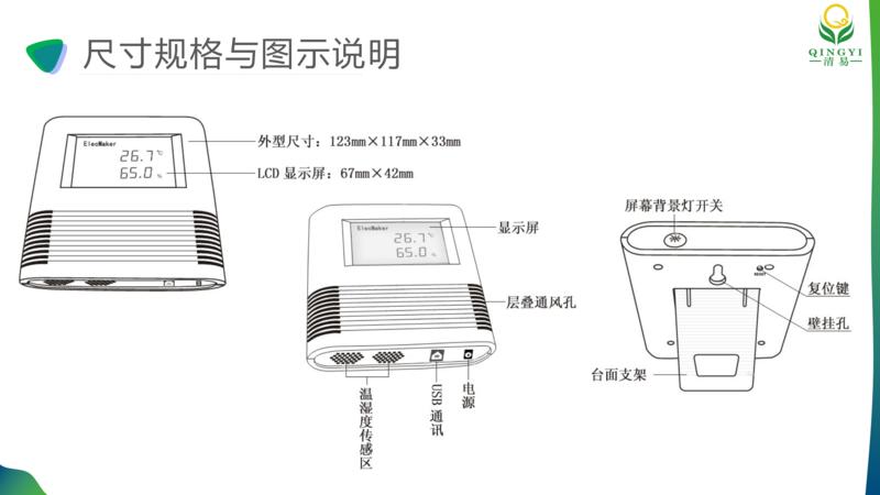 温湿度记录仪  邯郸_03.png