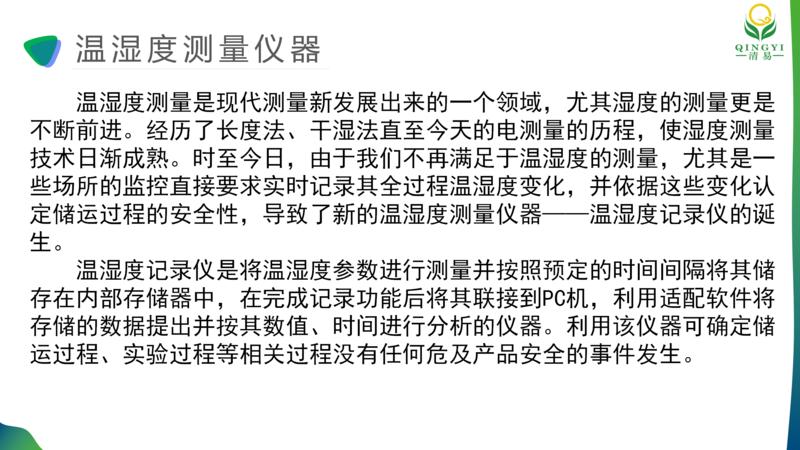 温湿度记录仪  邯郸_01.png