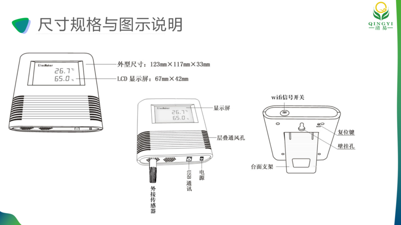 温湿度记录仪  邯郸_07.png