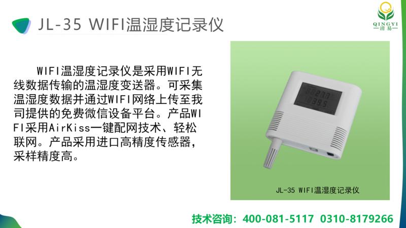 温湿度记录仪  邯郸_06.png