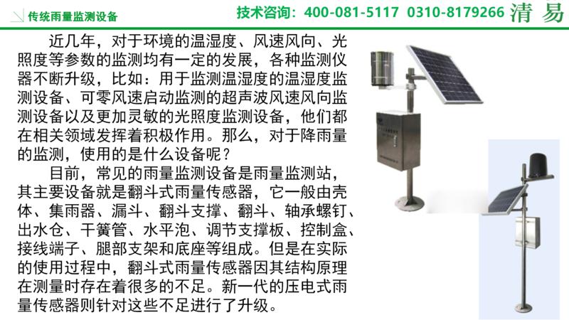 压电雨量监测站  邯郸_02.png