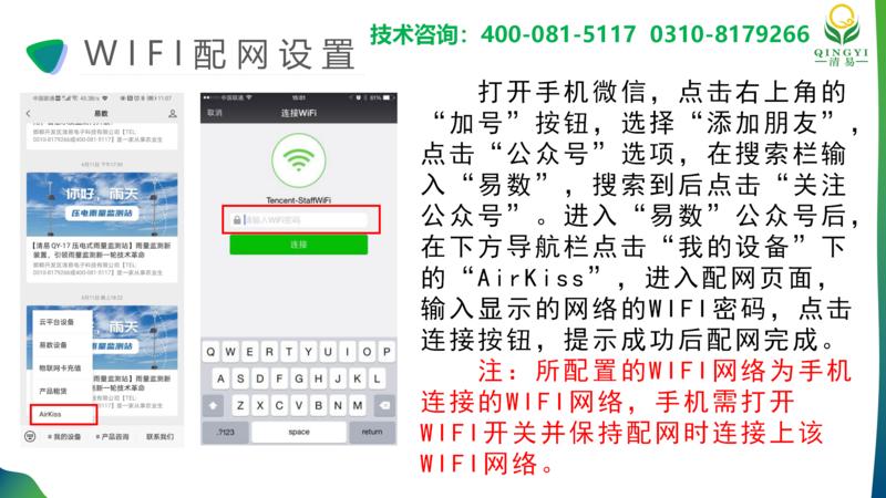 温湿度记录仪  邯郸_11.png