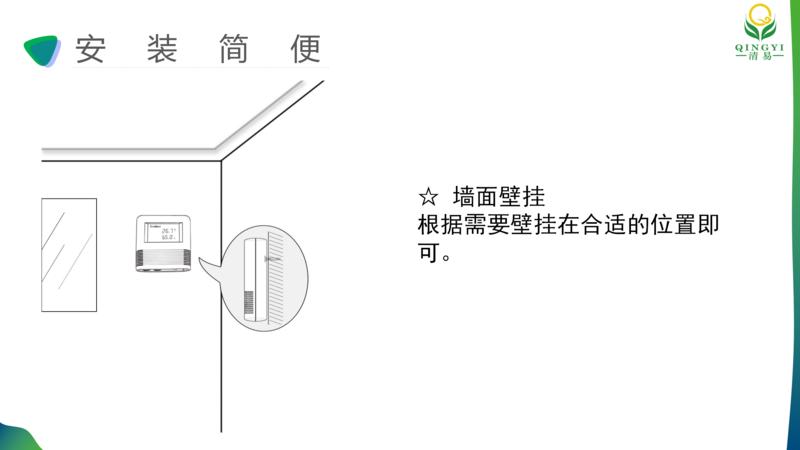 温湿度记录仪  邯郸_15.png