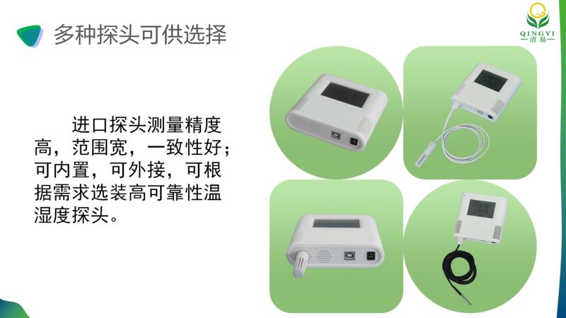 温湿度记录仪  邯郸_12.png