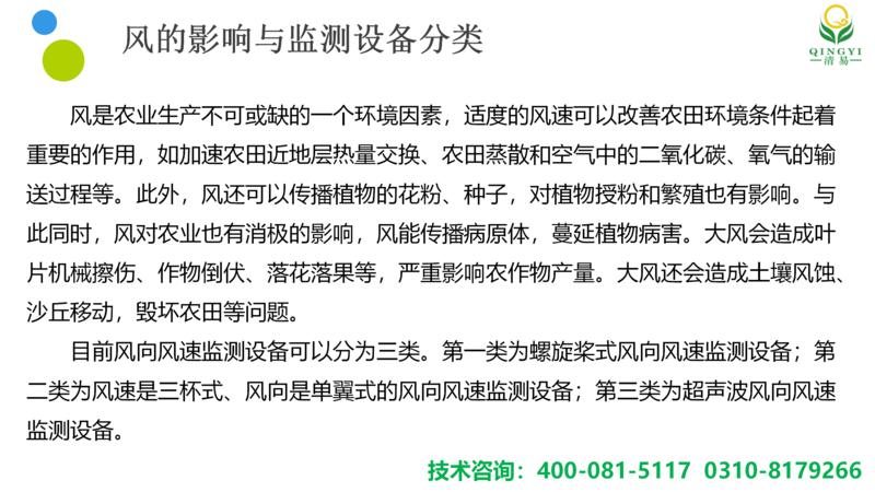 风速风向 邯郸_03.png