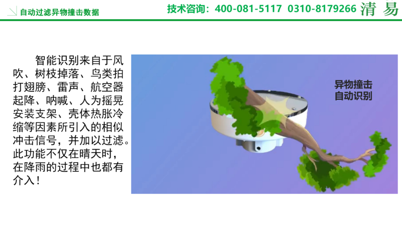 压电雨量监测站  邯郸_08.png