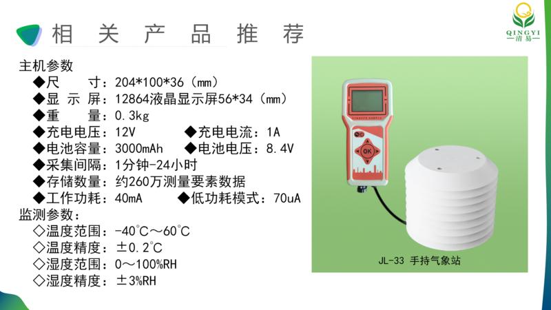 温湿度记录仪  邯郸_17.png