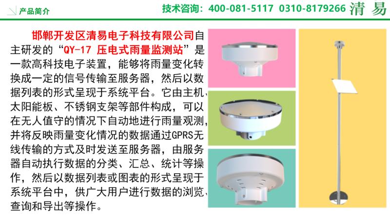 压电雨量监测站  邯郸_06.png