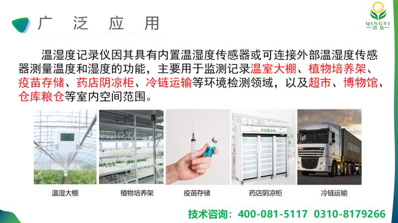 温湿度记录仪  邯郸_16.png