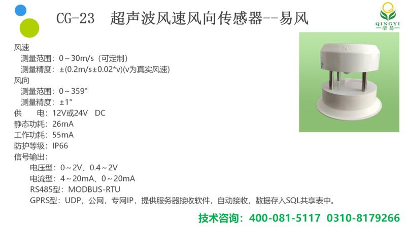 风速风向 邯郸_09.png